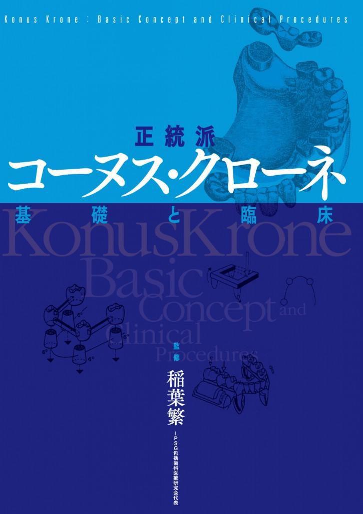 Konus_COVER_ol_2-725x1024